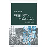戦前日本のポピュリズム - 日米戦争への道 (中公新書)