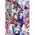 いくさの子 ‐織田三郎信長伝‐ (12) (ゼノンコミックス)