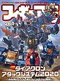 フィギュア王№264 (ワールドムック№1216)