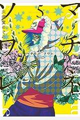 マチネとソワレ(5) (ゲッサン少年サンデーコミックス) Kindle版