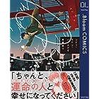 シティ・ライツ・バースデイ【電子限定描き下ろし付き】 (ドットブルームコミックスDIGITAL)