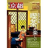 月刊京都2020年12月号[雑誌]