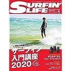 サーフィンライフ 2020年5月号 (2020-04-10) [雑誌]