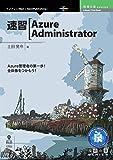 速習Azure Administrator (技術の泉シリーズ(NextPublishing))