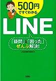 500円ですぐわかるLINE 「疑問」&「困った」ぜんぶ解決! (宝島SUGOI文庫)