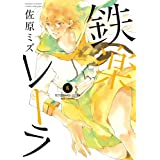 鉄楽レトラ (6) (ゲッサン少年サンデーコミックススペシャル)