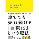 カイタイ新書 -何度も「買いたい」仕組みのつくり方-