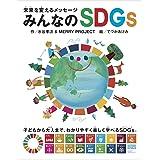 みんなのSDGs (未来を変えるメッセージ)