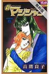 新マジシャン volume1【期間限定 無料お試し版】 Kindle版