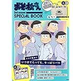おそ松さん 3rd season SPECIAL BOOK (バラエティ)