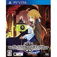 ガレリアの地下迷宮と魔女ノ旅団 - PS Vita