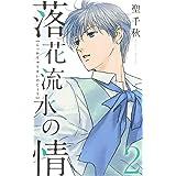 落花流水の情 2 (オフィスユーコミックス)