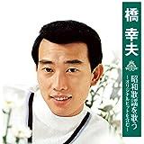 橋幸夫 昭和歌謡を歌う ~オリジナルヒットを含む~ BHST-219