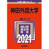 神田外語大学 (2021年版大学入試シリーズ)