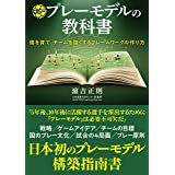 サッカープレーモデルの教科書 個を育て、チームを強くするフレームワークの作り方