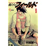 俺たちのフィールド(9) (少年サンデーコミックス)