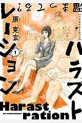 ハラストレーション(1) (ビッグコミックス) Kindle版