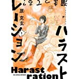 ハラストレーション(1) (ビッグコミックス)