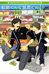 鮫島くんと笹原くん (MARBLE COMICS) Kindle版