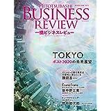 一橋ビジネスレビュー 2020年SPR. 67巻4号: TOKYO ポスト2020の未来展望