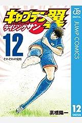 キャプテン翼 ライジングサン 12 (ジャンプコミックスDIGITAL) Kindle版
