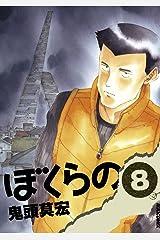 ぼくらの(8) (IKKI COMIX) Kindle版