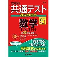 共通テスト過去問研究 数学I・A/II・B (2022年版共通テスト赤本シリーズ)