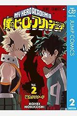 僕のヒーローアカデミア 2 (ジャンプコミックスDIGITAL) Kindle版