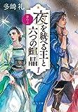 夢の上-夜を統べる王と六つの輝晶1 (中公文庫)