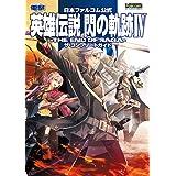 日本ファルコム公式 英雄伝説 閃の軌跡IV -THE END OF SAGA- ザ・コンプリートガイド