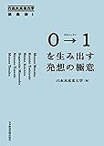 0→1(ゼロトゥワン)を生み出す発想の極意 六本木未来大学講義録1 (日本経済新聞出版)