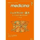 medicina(メディチーナ) 2021年 7月号 特集 ジェネラリスト・漢方 とっておきの漢方活用術