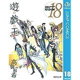 遊☆戯☆王 モノクロ版 18 (ジャンプコミックスDIGITAL)