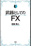 武器としてのFX 【電子限定特典付き】 (SPA!BOOKS)
