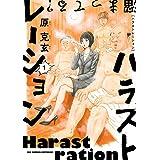 ハラストレーション (1) (ビッグコミックス)