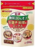 日清フーズ 糖質30% オフ お菓子・料理用ミックス 300g ×3袋