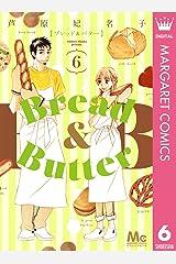 Bread&Butter 6 Bread&Butter (マーガレットコミックスDIGITAL) Kindle版