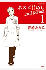 ホスピめし 2nd season : 1 (ジュールコミックス) Kindle版