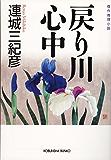 戻り川心中 (光文社文庫)