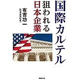 国際カルテル 狙われる日本企業