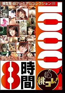 1000人8時間 限定版 [DVD]