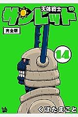 天体戦士サンレッド 完全版 14巻 Kindle版