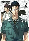 PSYCHO-PASS サイコパス Sinners of the System 「Case.2 First Guardian」 (BLADE COMICS)