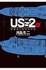 US-2 救難飛行艇開発物語(2) (ビッグコミックススペシャル) Kindle版