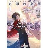 忘却の楽園I アルセノン覚醒 (電撃文庫)