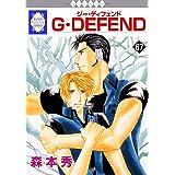 G・DEFEND(67) (冬水社・ラキッシュコミックス)