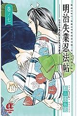 明治失業忍法帖 じゃじゃ馬主君とリストラ忍者 7 (ボニータ・コミックスα) Kindle版