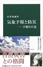 【読んだ本】 気象予報と防災―予報官の道