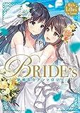 White Lilies in Love BRIDE's 新婚百合アンソロジー