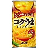 アサヒ コクうま コーンポタージュ スープ 185g×30本